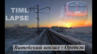 От Витебского вокзала до Оредежа за 10 минут в 4К Таймлапс.