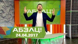 Абзац! Выпуск - 24.04.2017
