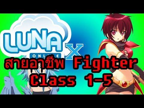 SPG TV.: Luna X Online : แนะนำสายอาชีพ Fighter