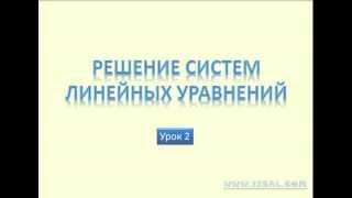 решение систем линейных уравнений урок 2.flv