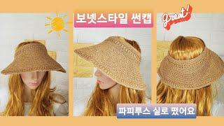 (뜨개질)파피루스 뚜껑없는 보넷스타일 Sun Cap