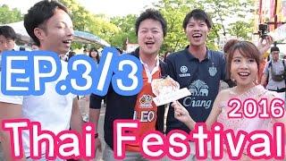 Thai Festival Tokyo 2016 (EP.3/3) ตอนจบ !