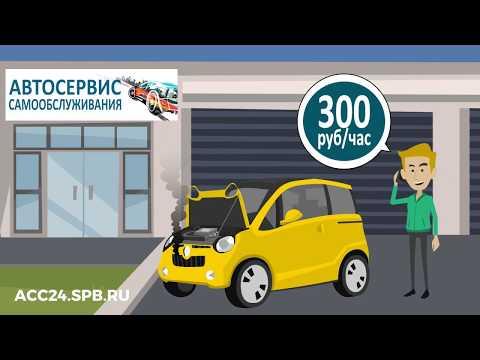 Автосервис Самообслуживания ACC24.SPB.RU Санкт-Петербург, Колпино
