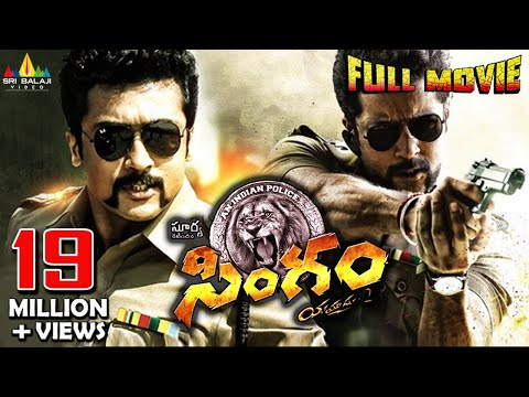 Singham (Yamudu 2) Telugu Full Movie | Latest Telugu Full Movies | Suriya, Hansika, Anushka