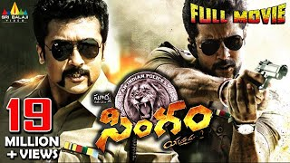 Singham (Yamudu 2) Telugu Full Movie | Telugu Full Movies | Suriya, Hansika, Anushka