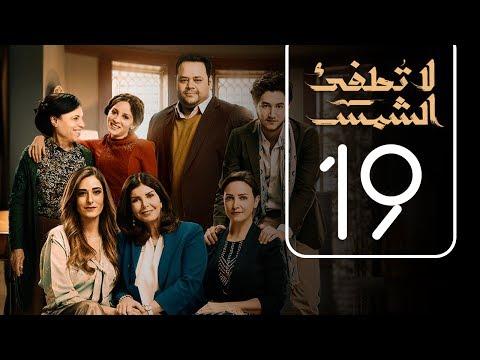 مسلسل لا تطفيء الشمس | الحلقة التاسعة عشر | La Tottfea AL shams .. Episode No. 19