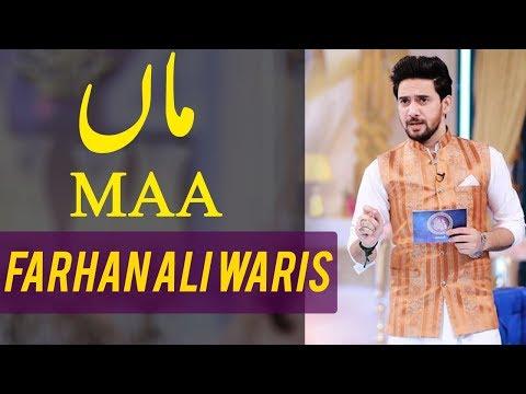 Maa |  Farhan Ali Waris | Ramazan 2018 | Aplus