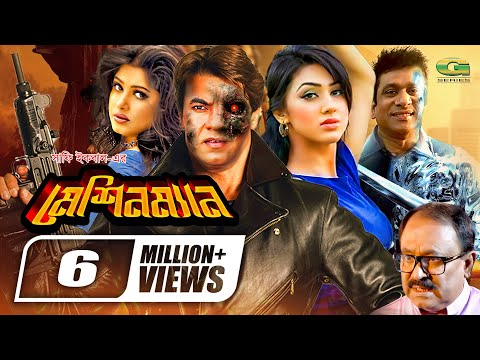 Machineman  | Full Movie | HD1080p | Manna | Mousumi | Apu Biswas | Kazi Hayat