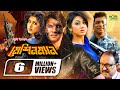 Machineman bangla full movie manna mousumi apu biswas kazi hayatg series bangla movies