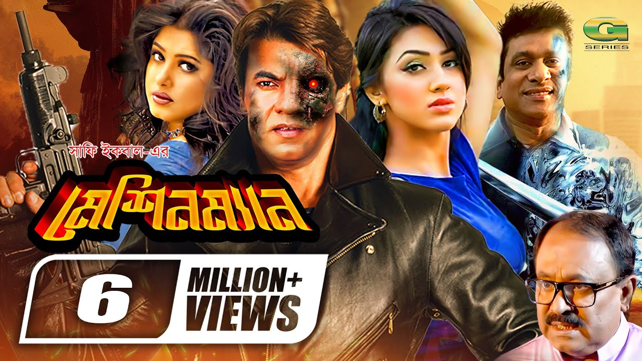 Download Machineman | Bangla Full Movie | Manna | Mousumi | Apu Biswas | Kazi Hayat | @G Series Bangla Movies