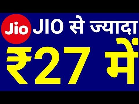 jio-से-ज्यादा-केवल-27-रुपये-में