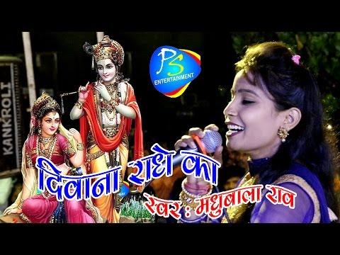 DEEWANA RADHE KA || MADHUBALA RAO NEW SONG || FULL HD 1080 ||