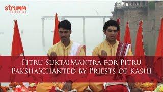 Pitru Sukta (Mantra for Pitru Paksha) chanted by Priests of Kashi