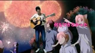 茜さす ~ Aimer (TVバージョン) 夏目友人帳 伍 ed  {♪sang with the guitar♪}