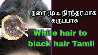 100% NATURAL HAIR DYE / How to make natural hair dye at home |Natural Home made black hair dye tamil