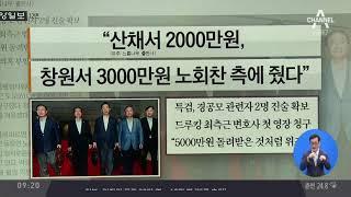 김진의 돌직구쇼 - 7월 19일 신문브리핑