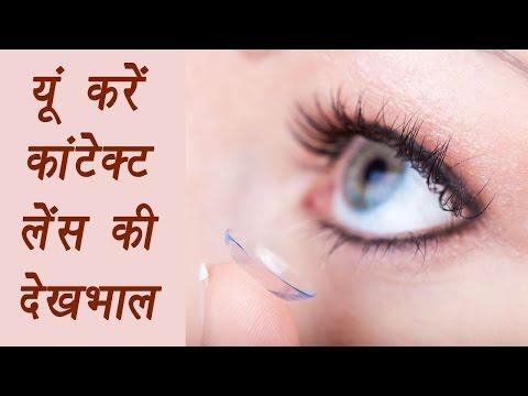 How to take care of Contact lenses, कांटेक्ट लेंस की देखभाल ऐसे करें | BoldSky