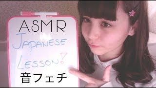 [英語ASMR] Relaxing Japanese lesson for beginners♪ 眠くなる日本語教室♪  💕🌙