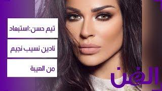 تيم حسن: كنت مع فكرة استبعاد نادين نسيب نجيم من الهيبة.. والأخيرة ترد