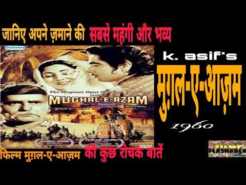 Mughal-e-azam Movie Unknown Facts| Dilip Kumar Madhubala 1960 movie | Mughal-E-Aazm ke Rochak Tathya