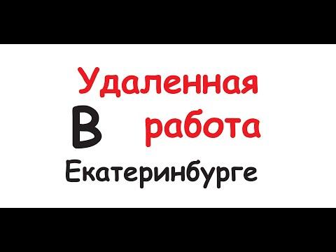 Удаленная работа в Екатеринбурге или заработок в интернете в Екб