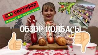 СВЕТОФОР КОЛБАСА  ОБЗОР