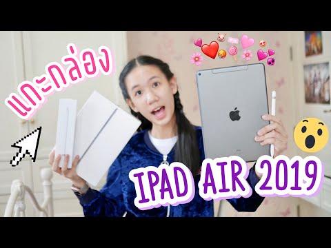 แกะกล่อง IPAD AIR 2019 และปากกา Apple pencil ครั้งแรก [Nonny.com]