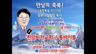 만남의 축복 / 통바이블, 천막비전교회, 김경찬목사, …