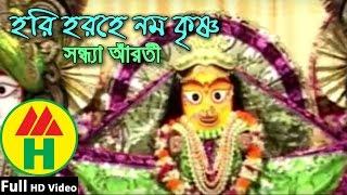 Hori Horohe Nomo Krishno  - Sandhya Aaroti - Hindu Religious Song