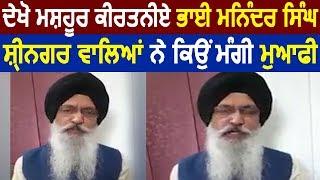 देखें Famous कीर्तनी Bhai Maninder Singh Srinagar Wale ने क्यों मांगी माफ़ी