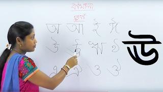 Learn Bengali Alphabets | Preschool Bengali | Bengali Preschool | Bornomala | Vowels