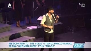 Ο Πάνος Μουζουράκης μιλάει στην κάμερα της εκπομπής