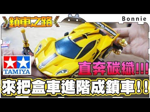 【Bonnie】TAMIYA(MA跑車) - 超帥跑車外型の四驅車│改裝盒車進階成'鎖車' ! !