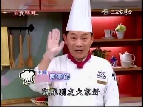 美食鳳味_阿基師家常菜-紅蘿蔔炒牛肉+牛肉刀法_阿基師. - YouTube