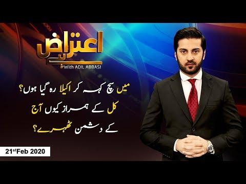 Aiteraz Hai   Adil Abbasi   ARYNews   21 February 2020
