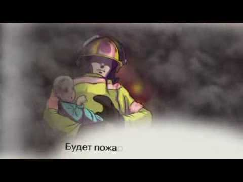 Пожарная безопасность Огнетушители, Аварийно спасательный