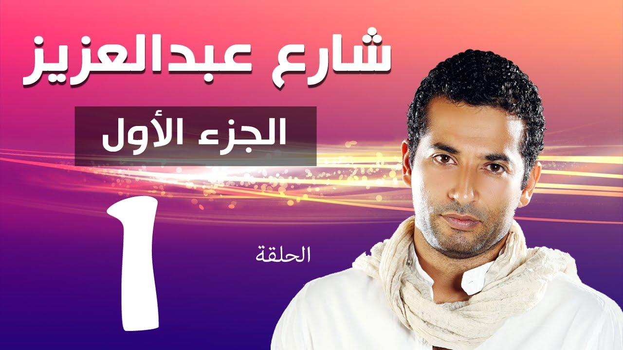 مسلسل شارع عبد العزيز الجزء الاول الحلقة | 1 | Share3 Abdel Aziz Series Eps