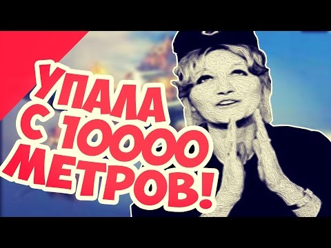 Падение человека с 10 000 МЕТРОВ! История Весны Вулович!