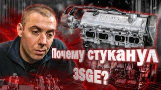 """Почему стуканул 3SGE? Проклятие """"Цыганского"""" мотора."""