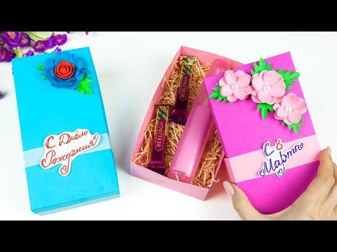 Как сделать большую коробку для подарка своими руками