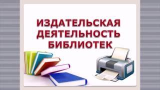 Издательская деятельность библиотек  Пособия малых форм