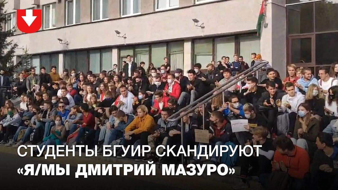 Студенты БГУИР скандируют «Я/Мы Дмитрий Мазуро»