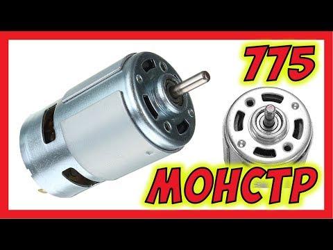 🔴 775 Монстр двигатель