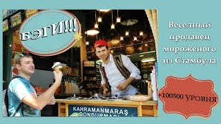 Веселый продавец мороженого. Стамбул. Приколы. +100500 уровня)