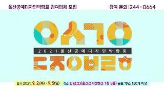 [TVC] 2021 울산 공예디자인 박람회