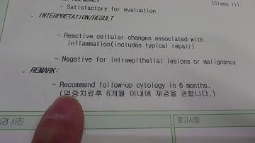 자궁경부암 검사에서 염증이래요😥