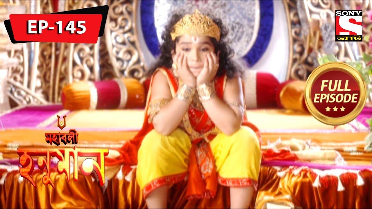 হনুমান অঞ্জনার কথা ভাবে   মহাবলী হনুমান   Mahabali Hanuman   Full Episode - 145
