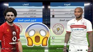 الباتش المنتظر بشدة 3 EGY Super Patch بكل التراخيص و الإضافات و الدوري المصري كاملا و الإنتقالات