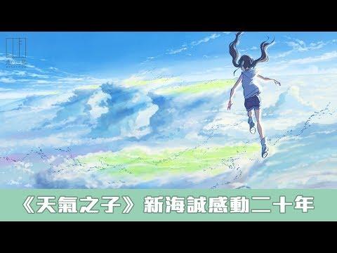 【903格推介】《天氣之子》新海誠感動二十年
