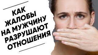 """Бесплатный вебинар """"как жалобы на мужчину разрушают отношения"""""""